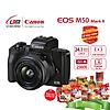 Máy ảnh Canon EOS M50 Mark II EF-M15-45mm F/3.5-6.3 IS STM – Hàng Chính Hãng