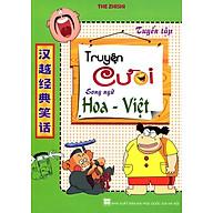 Truyện Cười Song Ngữ Hoa - Việt (Tái Bản) thumbnail
