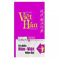 Từ Điển Hán Việt Và Việt Hán Hiện Đại 2 Trong 1 (kèm 1 bookmark như hình màu ngẫu nhiên) thumbnail