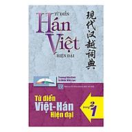 Từ Điển Hán Việt - Việt Hán thumbnail