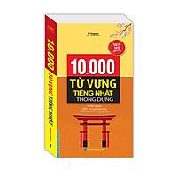 Sách Học Ngoại Ngữ Bán Chạy 10000 Từ Vựng Tiếng Nhật Thông Dụng - Sách Bản Quyền Kèm File Đĩa Nghe Sau Sách (Cuốn Sách Chinh Phục Từ Vựng Tiếng Nhật Hiệu Qủa Nhất Dành Cho Người Việt Tặng Kèm Bookmark Green Life) thumbnail