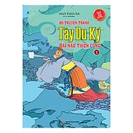 Tây Du Ký - Đại Náo Thiên Cung (1) - Tập 1 thumbnail