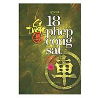 Cờ Tướng - 18 Phép Công Sát (Tập 2)