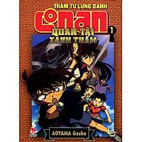 Thám Tử Lừng Danh Conan (Tập 1) - Quan Tài Xanh Thẳm