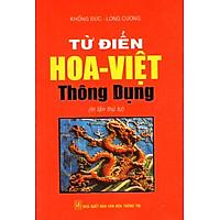 Từ Điển Hoa - Việt Thông Dụng (Tái Bản)