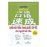 Luyện Nói Tiếng Trung Quốc Cấp Tốc Cho Người Bắt Đầu - Tập 1