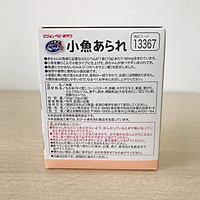 Bánh  ăn dặm Pigeon Nhật Bản 7M - Vị rong biển và cá 13367