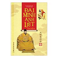 Đại Minh Anh Liệt Truyện