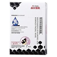 Dr Morita Đài Loan - 2 Hộp 7 miếng mặt nạ đen các loại