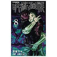 呪術廻戦 8 - JUJUTSU MAWARISEN 8