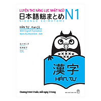 Luyện Thi Năng Lực Nhật Ngữ N1 - Hán Tự