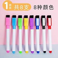 Bút lông viết bảng trắng nhiều màu tùy chọn, có đầu lau bảng tiện dụng