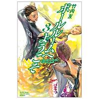 ボールルームへようこそ(3) (月刊少年マガジンコミックス)