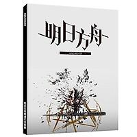 Album ảnh Photobook A4 anime Arknights in hình đẹp