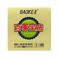 Bộ 2 Giấy Note Baoke TZ2008