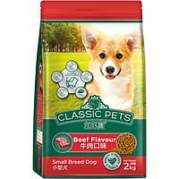 Đồ Ăn Chó Nhỏ Classic Pets Small Hương Vị Thịt Bò Nướng