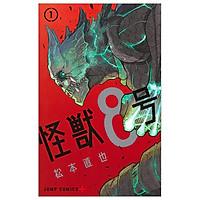 怪獣8号 1 - ICHI KAIJUU 8 GOU 1