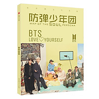 Album ảnh BTS Map of the Soul Persona Photobook