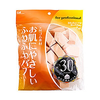 Set 30 Mút Trang Điểm Đẹp Kai - Nội Địa Nhật Bản