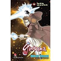 Gintama - Tập 46 (Tái Bản)