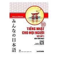 Tiếng Nhật Cho Mọi Người - Trình Độ Sơ Cấp 1 - Bản Tiếng Nhật - (Tái Bản)