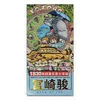 Postcard My Neighbor Totoro Hộp 1830 Ảnh