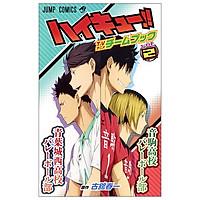 ハイキュー!! TVアニメチームブック vol.2 音駒高校バレーボール部 - HAI KYUU ! !