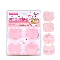 School HELLO KITTY (Kitty cat) genuine authorized cute cartoon cake biscuit mold four-piece KT7059