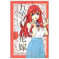 五等分の花嫁 キャラクターブック 五月 (KCデラックス)