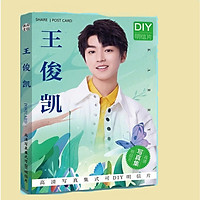 Postcard Vương Tuấn Khải cập nhật mẫu mới nhất
