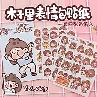 Set 4 tờ washi stickers dễ thương P.4