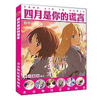 Abum ảnh Photobook Tháng tư là lời nói dối của em Shigatsu Wa Kimi No Uso (Your Lie in April) bìa cứng A4