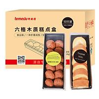 Bộ 50 Hộp Đựng Bánh Bằng Gỗ Temeiju