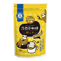 Cà phê pha uống lạnh/ nóng siêu tiện lợi Casa - 12 gói/ túi