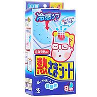 Kobayashi Pharmaceutical (KOBAYASHI) retreat posted in Japan imported children with 16 (2 years old children)