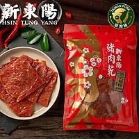 [HSIN TUNG YANG] Thịt lợn Lemon Thái khô 230g