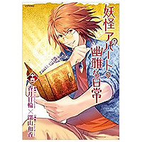 妖怪アパートの幽雅な日常(14) - Youkai Apato No Kasoke Miyabi Na Nichijou 14