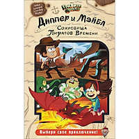 """Gravity Falls: Dipper And Mabel And The Curse Of The Time Pirates' Treasure! : A """"Select Your Own Choose-Venture!"""""""