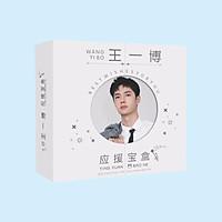 Hộp quà Vương Nhất Bác viền tròn có poster postcard bookmark banner huy hiệu album ảnh