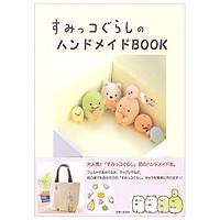 Sumikko Gurashi No Hando Meido Book