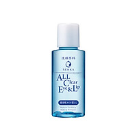 Nước tẩy trang mắt môi Senka A.l.l Clear Eye & Lip 20ml