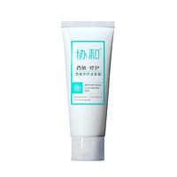 XIEHE (Westminster) sensitive skin gentle deep cleansing and repairing skin barrier facial cleanser