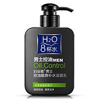 Sữa rửa mặt dành cho nam H2O 8 Oil Control Bioaqua(Tặng 1 gói mít rửa mặt)