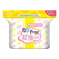 Free ultra-thin health care pad 163mm * 28 tablets