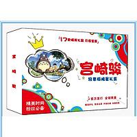 Hộp quà Totoro A5 bìa vàng