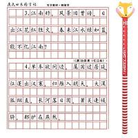 Combo 5 xấp giấy tập viết chữ Hán đường Kẻ Ô Vuông nhỏ (màu đỏ) dùng để luyện viết chữ Nhật Hàn Trung dành cho người mới học + tặng 1 bút chì cao cấp có đầu gôm (vỏ bút chì màu ngẫu nhiên)