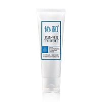 XIEHE Gentle Oil Control Deep Cleansing Pore Moisturizing Cleanser