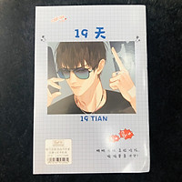 Vở 19 days OLD XIAN TANJIU in hình anime chibi