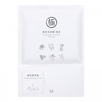 Bộ Mặt Nạ Làm Sáng Da YUAN Moisture Replenishing Mask-Brightening 4 miếng/hộp
