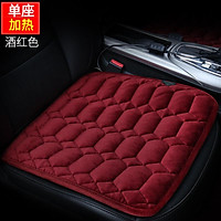 50*53CM 12V Car Seat Heater Plush Electric Heated Seats Interior Accessories